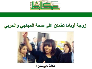 Michelle-O_visits_Alharbi