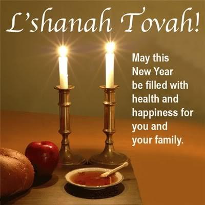 l'shanah tovah rosh hashannah