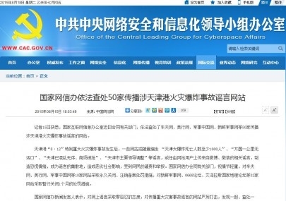 China's internet police move to sanction and punish message and websites
