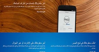 PayPal, Bahrain